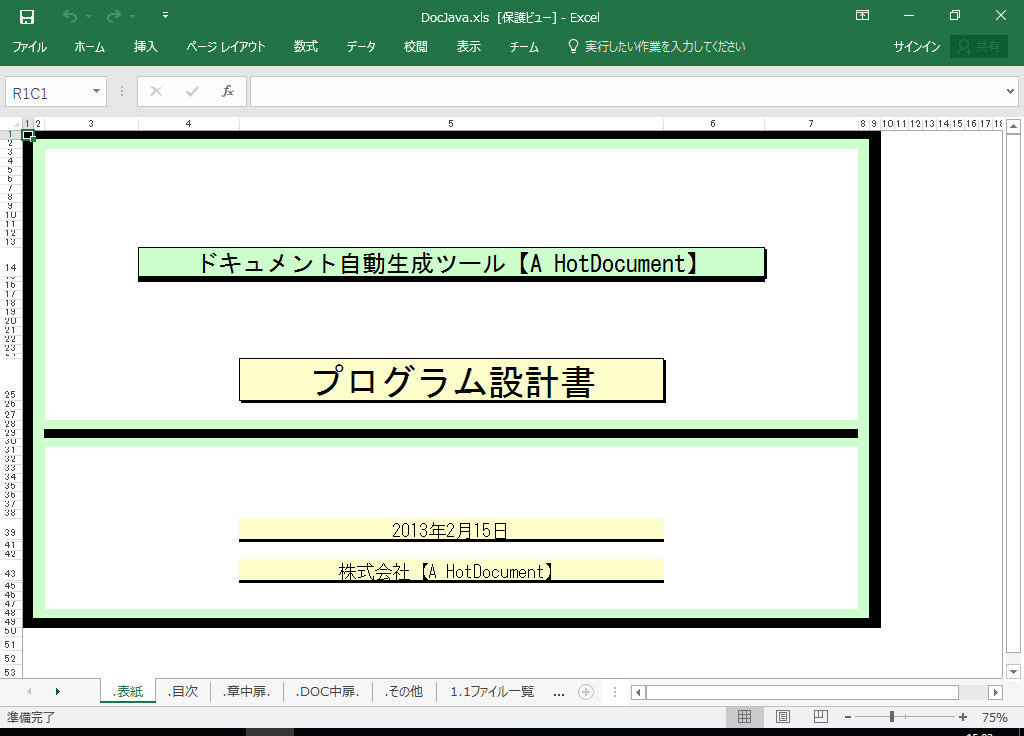 Oracle JDeveloper 仕様書 作成 ツール【A HotDocument】(Oracle JDeveloper対応 仕様書) 表紙