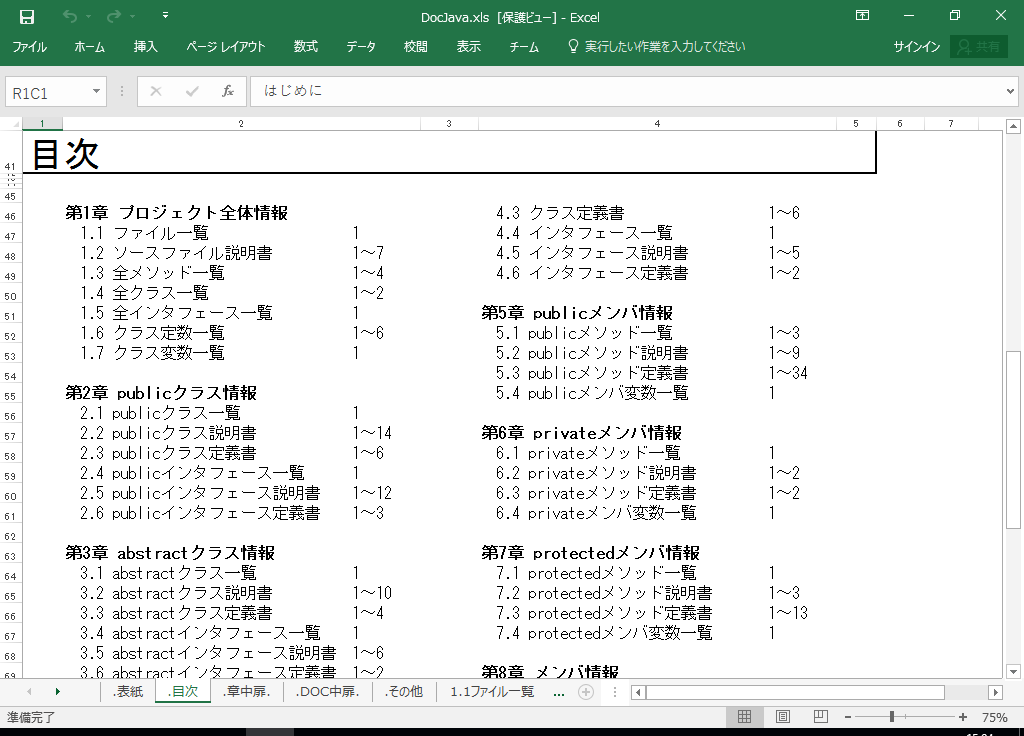 Oracle JDeveloper 仕様書 作成 ツール【A HotDocument】(Oracle JDeveloper対応 仕様書) 目次