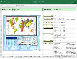 Excel形式(Visual Studio 2010)